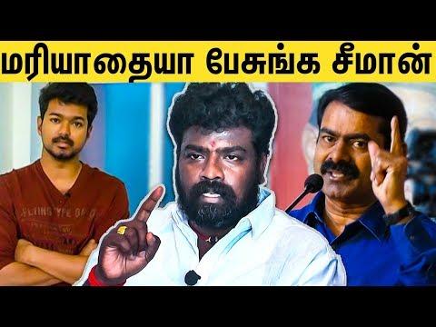 சீமான் - விஜய்க்கு இடையே என்ன பிரச்சனை ? ECR Saravanan Interview | Seeman Speech Against Vijay