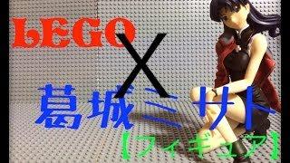 [予告]  LEGO  X  葛城ミサト [フィギュア] 葛城ミサト 検索動画 26