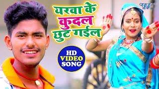 आगया #Ramesh Yaduwan का सुपरहिट वीडियो सांग 2019 | Yarwa Ke Kudal Chhut Jayi