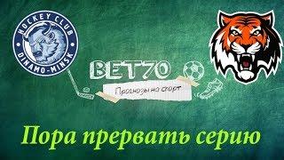 ++++ Прогноз на матч Динамо Минск - Амур / Ставка на КХЛ