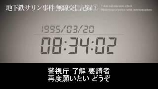 【字幕】地下鉄サリン事件・無線交信記録