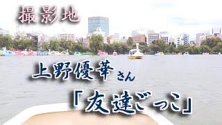 撮影地 上野優華『友達ごっこ』