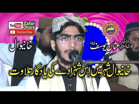 Amazing and Beautifull Recitation | Qari Usman Yousaf | 2018 | Zafar Okara