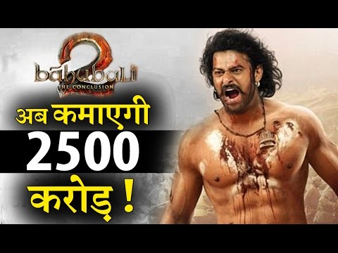 Thumbnail: Baahubali 2 will now enter in 2500 crore club!