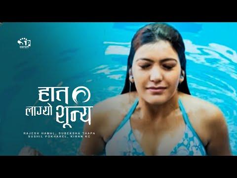 Nepali Movie : Hata Lagyo Sunya Ft. Rajesh Hamal Full Hd Comedy Movie