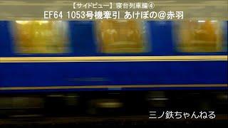 【サイドビュー】寝台列車編④ EF510 515号機牽引北斗星@赤羽 (2014年)