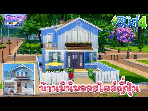 บ้านมินิมอลสไตล์ญี่ปุ่นลีนๆ - The Sims 4