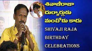 శివాజీరాజా  దుర్మార్గుడు ఎందుకంటే | Venu Madhav About Shivaji Raja | FQ Media| Shivaji Raja Birthday