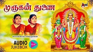 Murugan Thunai | Full Songs JukeBox | Sulamangalam Sisters | Tamil Devotional Old Songs