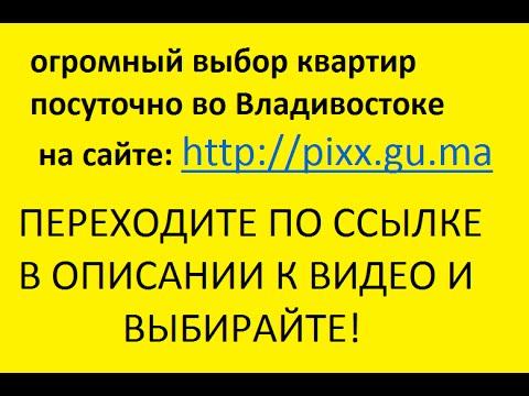 Аренда квартиры посуточно  Владивосток