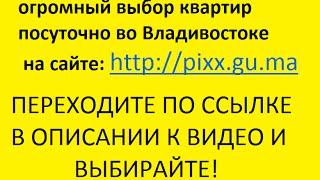 видео Снять квартиру в Владивостоке дешево