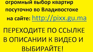 Аренда квартиры посуточно  Владивосток(, 2015-07-24T05:13:07.000Z)