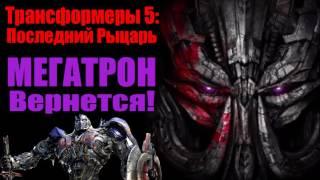 Трансформеры 5: Последний Рыцарь - МЕГАТРОН Вернется [Transformers 5: The Last Knight ]