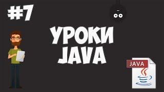Уроки Java для начинающих | #7 - Условные операторы