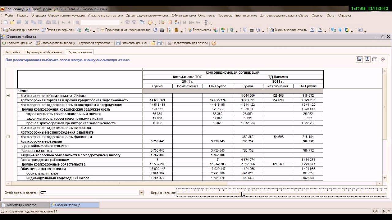 Настройка сводной таблицы 1с внедрение типового 1с зуп