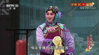 《中国京剧像音像集萃》 20191130 评剧《杜十娘》 1/2| CCTV戏曲
