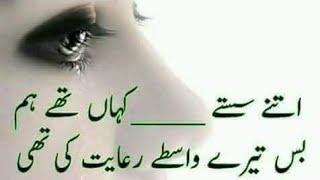 2 line urdu poetry Bewafa 2 Lines Best Poetry|Sad Urdu Shayari