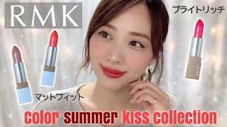 RMK新作リップレビュー💄✨高発色で色もち抜群🙆‼︎ティッシュオフしても可愛い💖/RMK New Lipsticks Review!/yurika