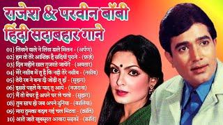 राजेश खन्ना और परवीन बॉबी   Rajesh Khanna Songs   Parveen Babi Songs   Evergreen Songs   Jukebox