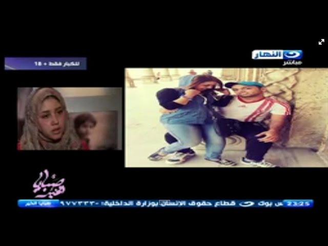 صبايا الخير - ريهام سعيد تفاجئ المجني عليها بصور لها مع الجناة الذي اعتدوا عليها ..+18 للكبار فقط