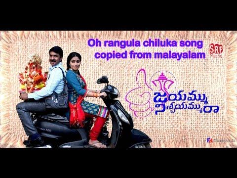 Oh Rangula Chiluka Song Copied From Malayalam Song|| Jayammu Nischayammu Raa || Srinivas reddy