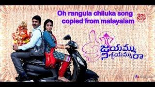 Oh Rangula Chiluka Song Copied From Malayalam Song Jayammu Nischayammu Raa  Srinivas Reddy
