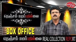 Valai Pechu | Nenjam Marappathillai | BOX OFFICE | Real Collection Report | 1327 | 21st March 2021