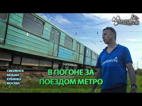 Смотреть Операция «Перехват». В погоне за поездом метро. онлайн