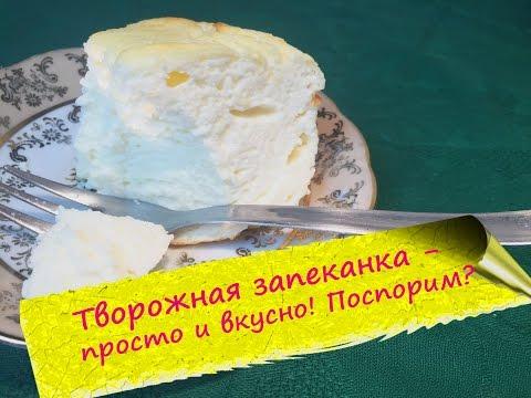 Творожная запеканка с грушей - пошаговый рецепт с фото на