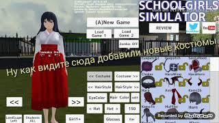 SchoolGirls Simulator (в честь 3-х подписок)!