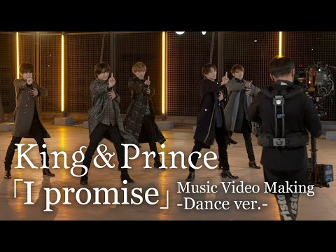 King & Prince「I promise」Music Video Making -Dance ver.-