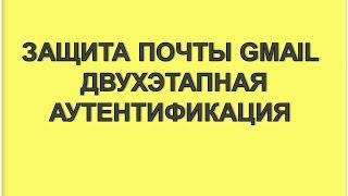 #Двухэтапная аутентификация. Защита почты GMAIL с помощью СМС