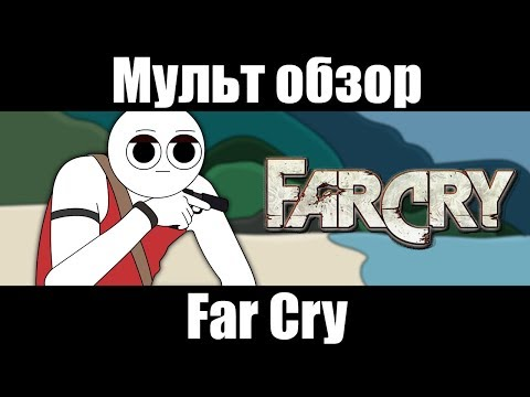 FAR CRY-МУЛЬТ ОБЗОР