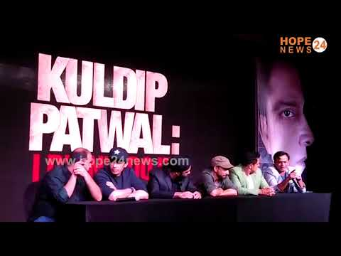 kuldip-patwal-i-didn't-do-it-movie-trailer-launch-|-www.hope24news.com