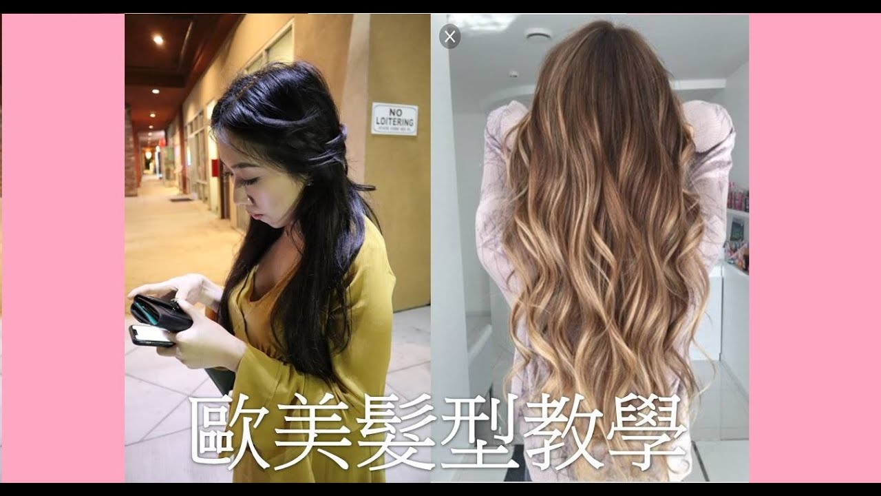 想要染歐美髮色又不想漂2次傷頭髮?! 選髮片和捲髮片教學—歐美髮型系列 OMBRÉ HAIR - YouTube