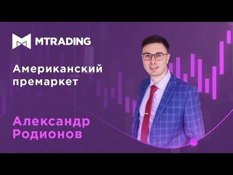 Валютный рынок на Америку, 18 мая