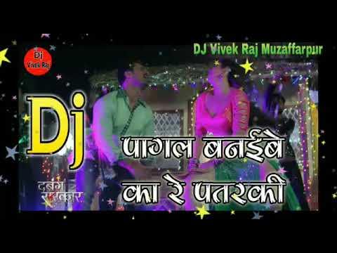Pagal Banaibe Ka Re Patarki Toing Mix DJ Song DJ Vivek Raj