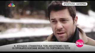 Entertv:Ο Χρ. Χολίδης ξεναγεί τη Ζήνα Κουτσελίνη στο χωριό που πέρασε τα παιδικά του καλοκαίρια Β