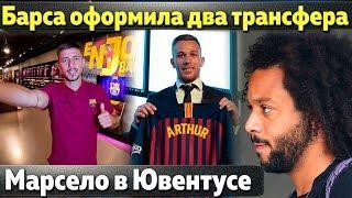 Барселона купила двух игроков \\Марсело в Юве, Бэйл в МЮ \\Челси уволил Конте