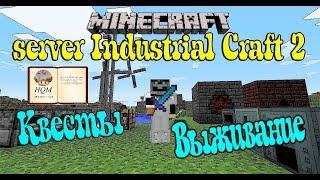 Minecraft Выживание на сервере с модами / Minecraft Индустриальный сервер DivineRPG с Квестами
