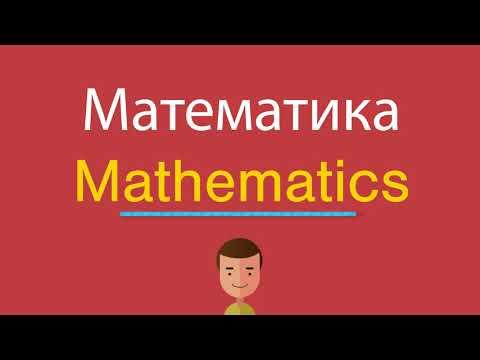 Как переводится слово математика