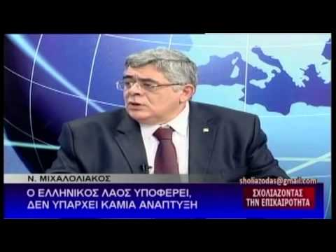 Συνέντευξη του Γενικού Γραμματέα της Χρυσής Αυγής για την πολιτική επικαιρότητα