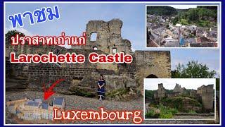 Vlog. เที่ยว-ชมปราสาทเก่าแก่ Larochette Castle ในลักเซมเบิร์ก | Château de Larochette; Luxembourg |