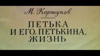 Петька и его Петькина жизнь Михаил Коршунов читает Павел Беседин