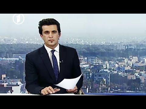 Afghanistan Pashto News 09.11.2017  د افغانستان خبرونه