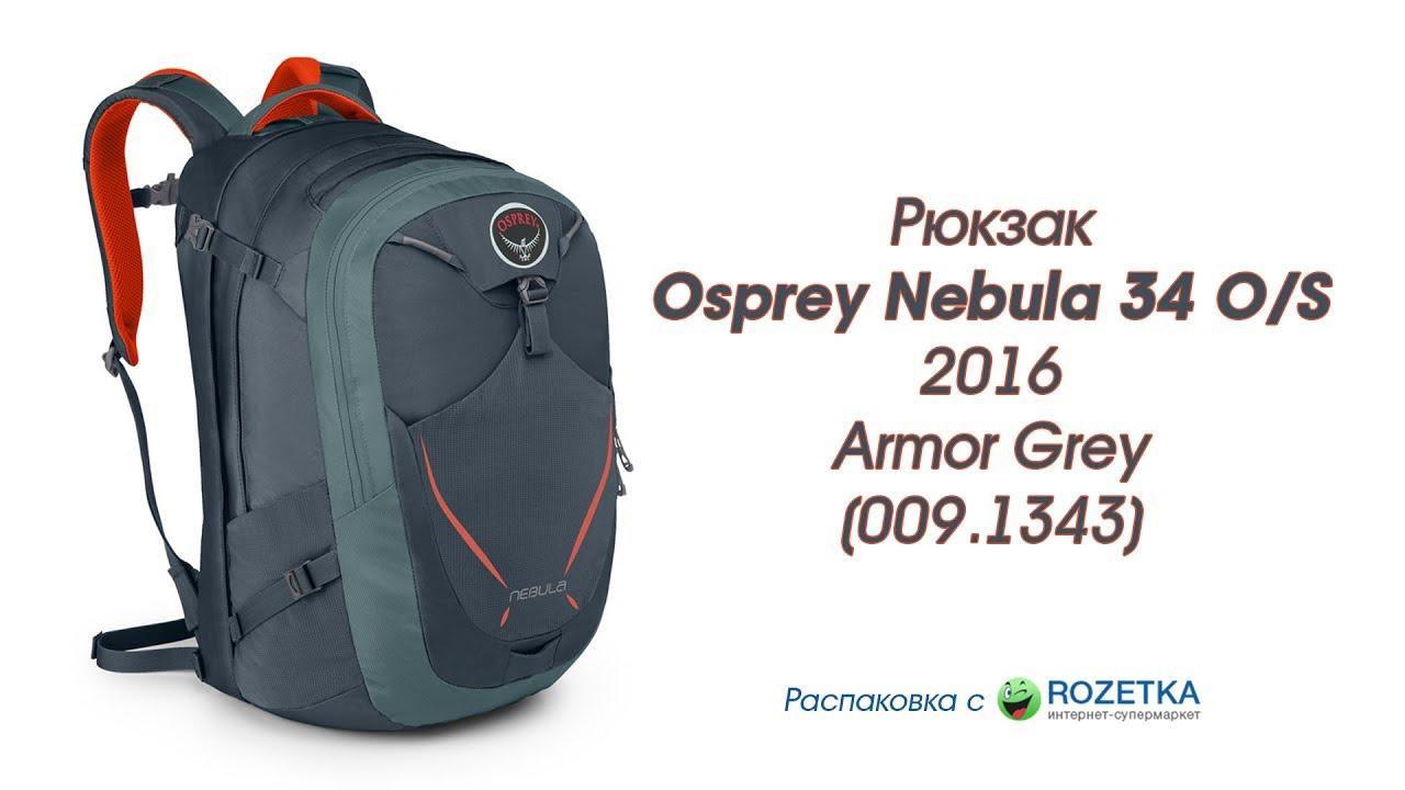 1bb74421465415 Распаковка рюкзака Osprey Nebula 34 O/S 2016 Armor Grey (009.1343) с  rozetka.ua