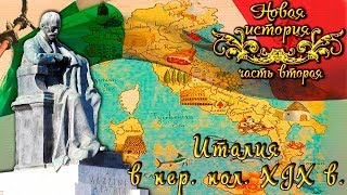 Италия в первой половине XIX века (рус.) Новая история