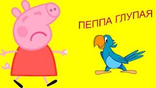 Пеппу обзывает попугай! СВИНКА ПЕППА Новые Серии на русском языке. Peppa Pig