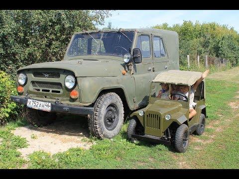 ГАЗ-67 детям