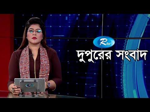 Rtv Dupurer Songbad | দুপুরের সংবাদ | ২৩ আগস্ট ২০১৯ | Bangla News | Rtv News